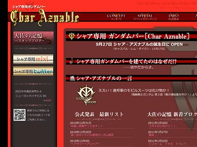四日市 シャア専用ガンダムバー「Char Aznable」