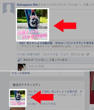 367)この日記とFacebookの「いいね!」ボタンの連動についての話
