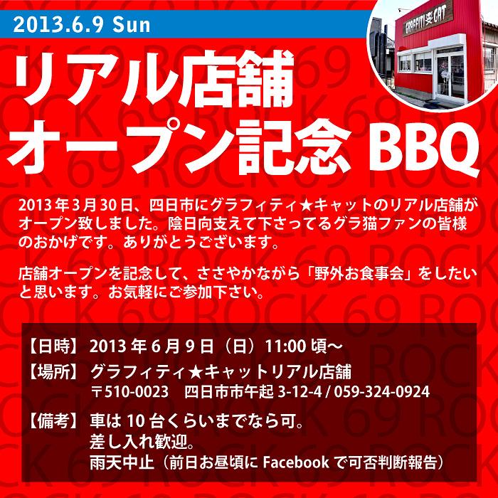 382)リアル店舗でのオープニング記念BBQのご案内の話