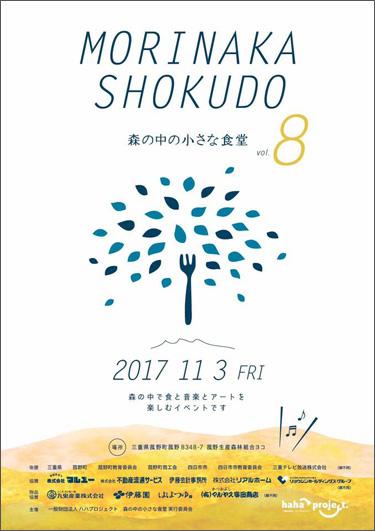 haha山イベント「森の中の小さな食堂 vol.8」