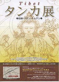 130420-28「Tibet タンカ展 ◆絵師ウゲン ・ ナムゲン◆」のお知らせ
