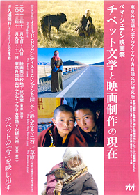 ペマ・ツェテン映画祭「チベット文学と映画製作の現在」おもて