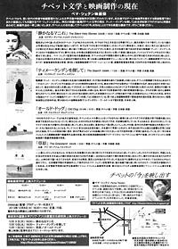 ペマ・ツェテン映画祭「チベット文学と映画製作の現在」うら