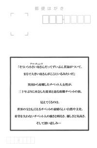 「アマ・チュンワ〜チベット、私の故郷〜」のお知らせ