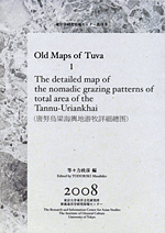 Old Maps of Tuva 1, The detailed map of the nomadic grazing patterns of total area of the Tannu-Uriankhai