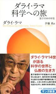 新書版『ダライ・ラマ科学への旅』
