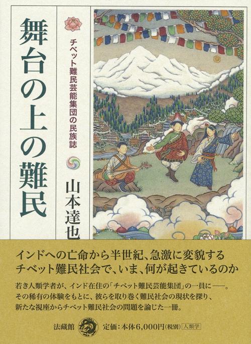 新刊書紹介『舞台の上の難民(チベット難民芸能集団の民族誌)』