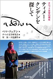 ペマ・ツェテン『(チベット文学の現在)ティメー・クンデンを探して』