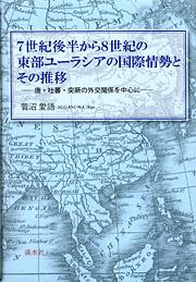 7世紀後半から8世紀の東部ユーラシアの国際情勢とその推移