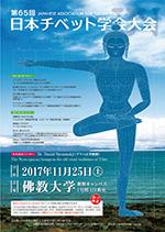 「第65回日本チベット学会大会」のお知らせ