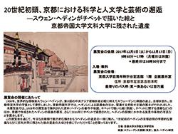 20世紀初頭、京都における科学と人文学と芸術の邂逅案内1