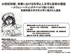 20世紀初頭、京都における科学と人文学と芸術の邂逅案内2