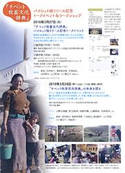 『チベット牧畜文化辞典』の未来を語る」のお知らせ1