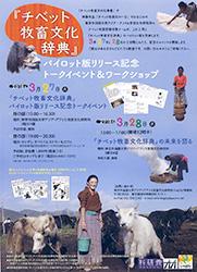 『チベット牧畜文化辞典』の未来を語る」のお知らせ2