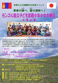 「モンゴル国立子ども宮殿少年少女合奏団 大津公演」のお知らせ1