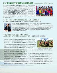 「モンゴル国立子ども宮殿少年少女合奏団 大津公演」のお知らせ2