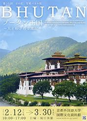 第10回 京の匠 写真パネル展 ブータン王国〜人とわざの交流記〜-1