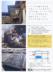 第10回 京の匠 写真パネル展 ブータン王国〜人とわざの交流記〜-2
