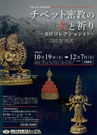 「チベット密教の美と祈り 〜北村コレクションより」のお知らせ1