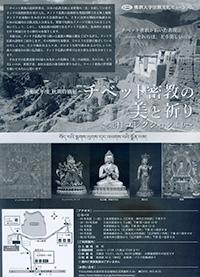 「チベット密教の美と祈り 〜北村コレクションより」のお知らせ2