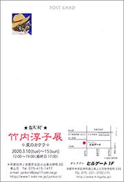 竹内淳子展 〜星のカケラ〜 2