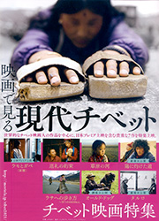 映画で見る現代チベット チベット映画特集