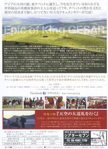 チベット天空の英雄・ケサル大王