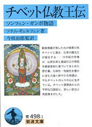 ソナム・ギェルツェン著、今枝由郎監訳『チベット仏教王伝』