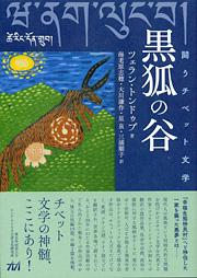 チベット文学翻訳書の新刊紹介『黒狐の谷』